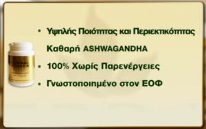ASHWAGANDHA-3